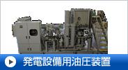 発電設備用油圧装置