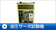 油圧サーボ試験機