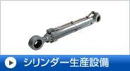 シリンダー生産設備